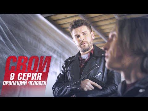 Свои   4 сезон   9 серия   Пропащий человек