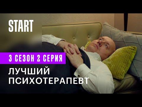 Содержанки | Лучший психотерапевт (3 сезон 2 серия)