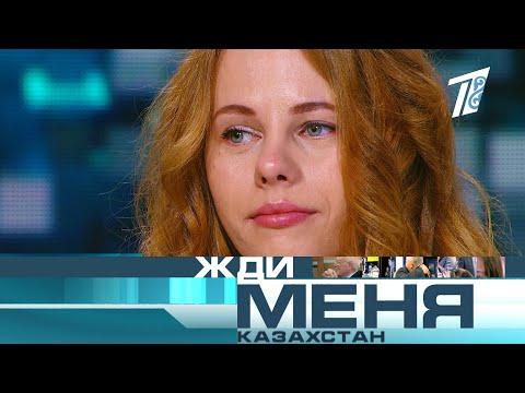 Жди меня, Казахстан! №350 - Выпуск от 02.04.2021