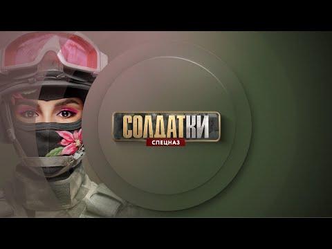 «Солдатки.Спецназ» с 24 сентября в 19:00 на ТНТ4