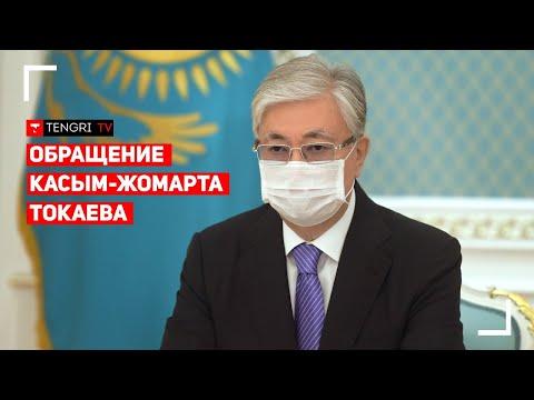 Обращение Касым-Жомарта Токаева