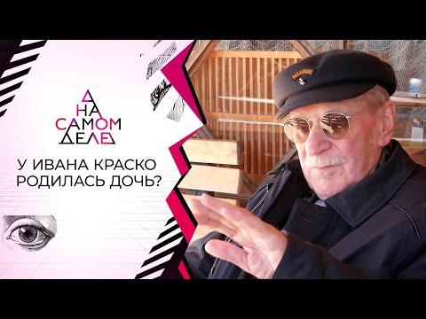 Иван Краско стал отцом в 90 лет. На самом деле. Выпуск от 26.01.2021