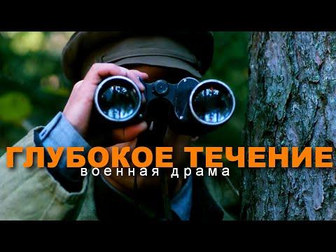 ГЛУБОКОЕ ТЕЧЕНИЕ   Военная драма   HD