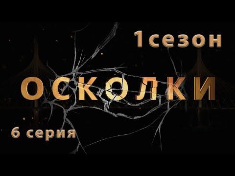 """Сериал """"Осколки"""". 6 серия. 1 сезон"""