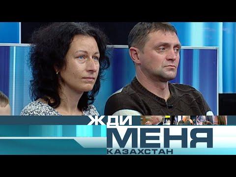 Жди меня, Казахстан! №346 - Выпуск от 26.02.2021