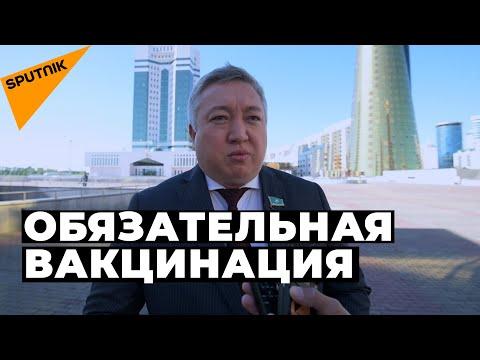 Обязательная вакцинация коллективов от Covid? Что думают депутаты Казахстана