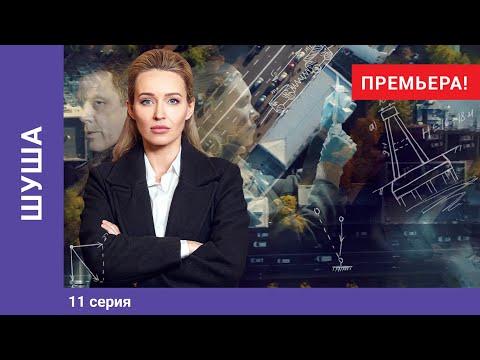 ШУША. 11 серия. Мелодрама. Премьера сериала! Star Media