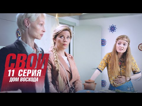 Свои | 4 сезон | 11 серия | Дом восхода
