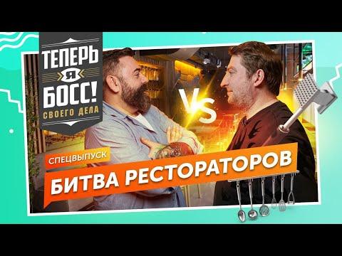 Битва Рестораторов! Дмитрий Левицкий против Дмитрия Зотова