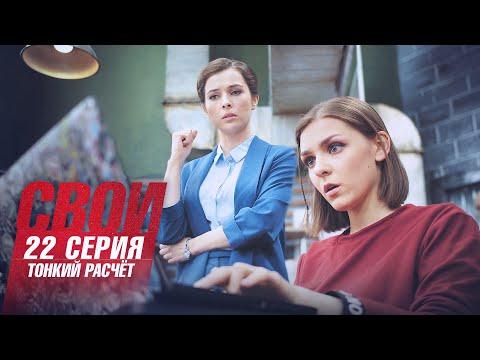 Свои | 4 сезон | 22 серия | Тонкий расчёт