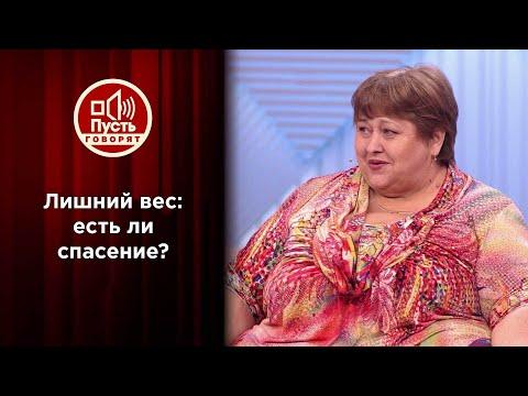 """""""Помогите! От моих килограммов ломаются весы!"""" Пусть говорят. Выпуск от 28.06.2021"""