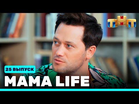 МАМА LIFE: 25 выпуск