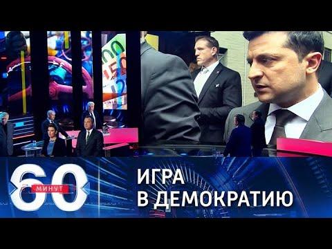 Зеленский намерен провести референдум. 60 минут (вечерний выпуск в 18:40) от 06.10.21