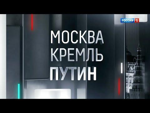 Москва. Кремль. Путин. Эфир от 11.04.2021 @Россия 24