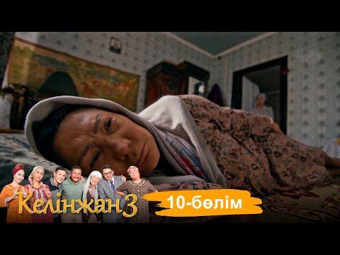 «Келінжан 3» телехикаясы. 10-бөлім /Телесериал «Келинжан 3». 10-серия