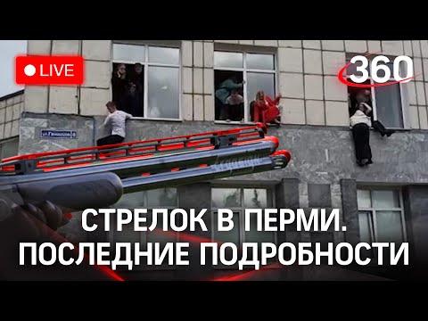 ⚡️⚡️Стрельба в Пермском университете: студент открыл огонь, есть раненые и погибшие