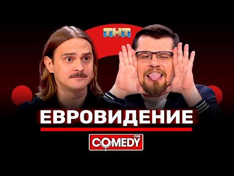 Камеди Клаб «Кастинг на Евровидение» Ильич, Гарик Харламов