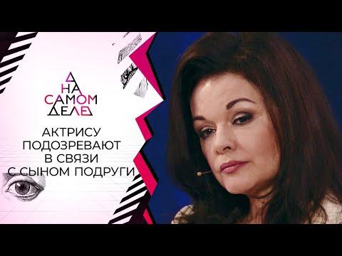 Актрису Ксению Хаирову подозревают в связи с сыном подруги. На самом деле. Выпуск от 29.04.2021