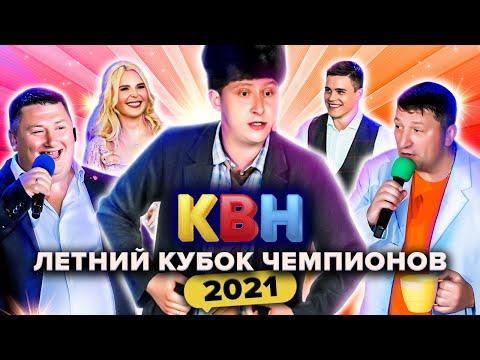КВН Летний кубок чемпионов 2021