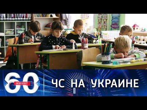 На Украине отключают от газа больницы и школы. 60 минут (вечерний выпуск в 18:40) от 12.10.21