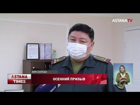 17 тысяч казахстанцев призовут в армию