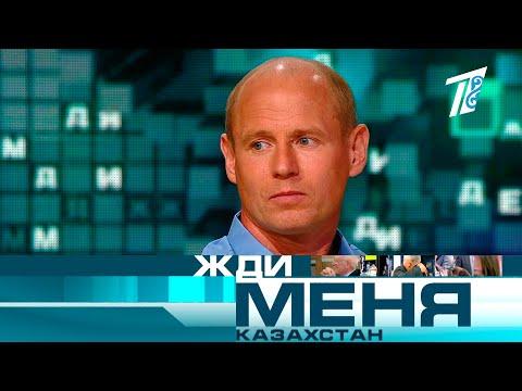 Жди меня, Казахстан! №351 - Выпуск от 09.04.2021