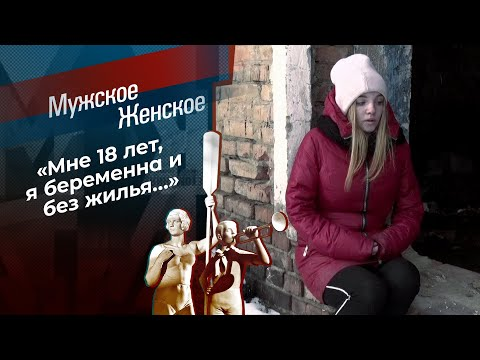Взрослая жизнь. Мужское / Женское. Выпуск от 21.01.2021