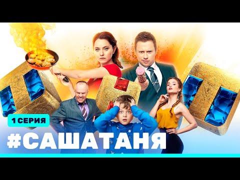 Сериал «СашаТаня» - премьерная серия