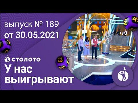 У нас выигрывают 30.05.21 - выпуск №189 от Столото