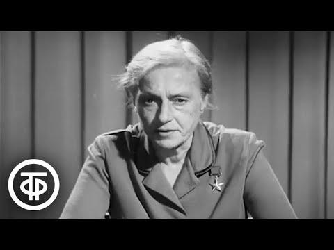 Людмила Павличенко - о снайперах Великой Отечественной войны (1973)