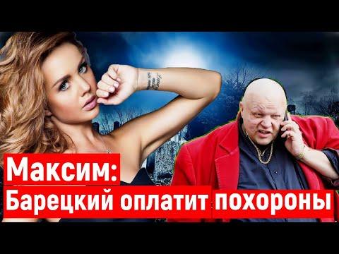 Максим: Стас Барецкий оплатит похороны певицы Максим
