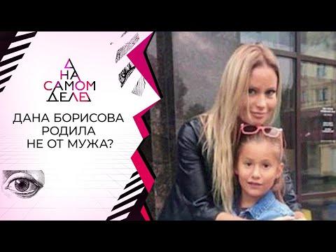 Обман Даны Борисовой: родила дочь не от мужа? На самом деле. Выпуск от 11.11.2020