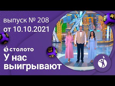 У нас выигрывают 10.10.21 - выпуск №206 от Столото