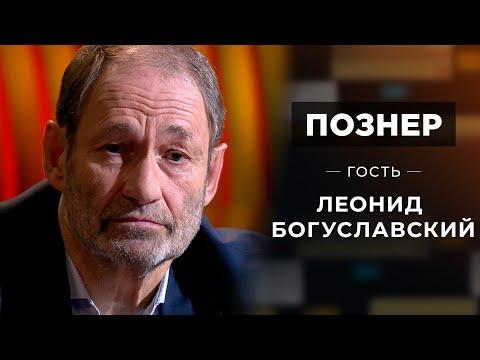 Гость Леонид Богуславский. Познер. Выпуск от 19.04.2021