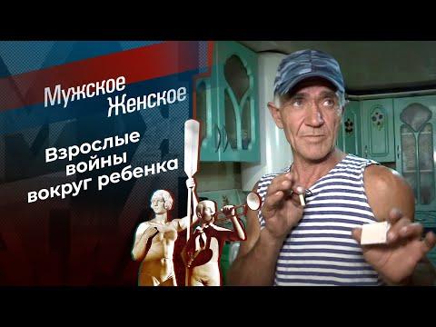 Соперница. Мужское / Женское. Выпуск от 24.09.2020