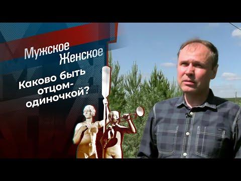 Быть папой. Мужское / Женское. Выпуск от 08.10.2021