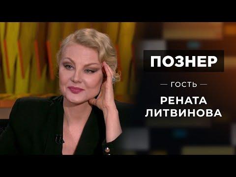 Гость Рената Литвинова. Познер. Выпуск от 08.02.2021