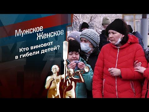 Детки в огненной клетке. Мужское / Женское. Выпуск от 29.03.2021