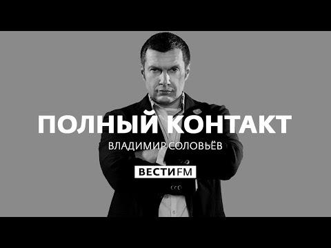 Полный контакт с Владимиром Соловьевым (22.04.2021). Полный выпуск @Вести FM