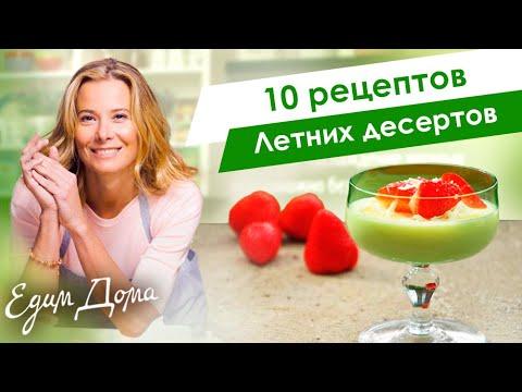 Самые вкусные летние десерты от Юлии Высоцкой: мороженое, панна котта, желе — «Едим Дома!»