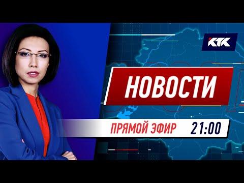 Новости Казахстана на КТК от 19.07.2021