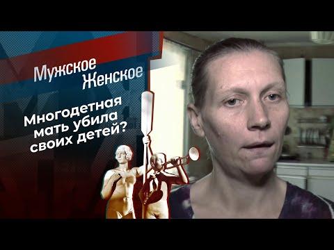 Утопила, как котят. Мужское / Женское. Выпуск от 12.11.2020
