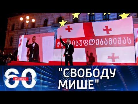 Многотысячный митинг за освобождение Саакашвили. 60 минут (вечерний выпуск в 18:40) от 14.10.21