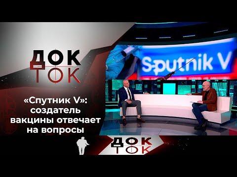 """""""Спутник V"""": гордость и предубеждения. Док-ток. Выпуск от 20.04.2021"""