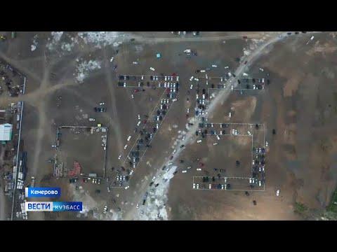 В Кемерове 300 машин выстроились в виде цифры 75