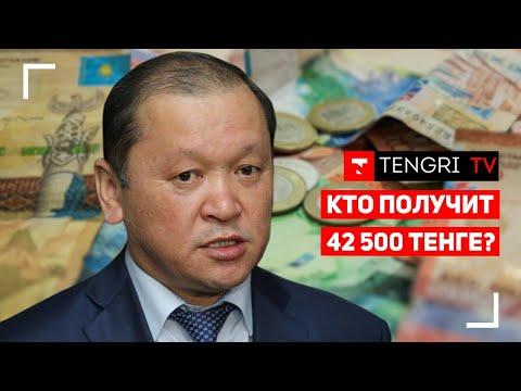 Кто получит 42 500 тенге? Онлайн-брифинг министра