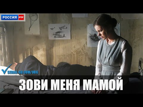 Сериал Зови меня мамой (2020) 1-16 серии фильм мелодрама на канале Россия - анонс