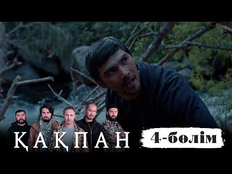 «Қақпан» телехикаясы. 4-бөлім / Телесериал «Какпан». 4-серия