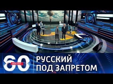 Русский язык - элемент экспансии. 60 минут по горячим следам от 20.07.21