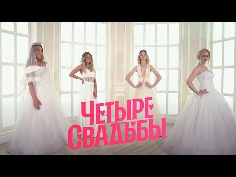 Царская свадьба VS бандитская свадьба // Четыре свадьбы. 3 сезон 6 выпуск